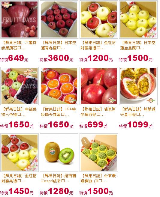 水果禮盒宅配
