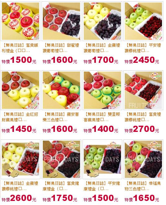 中秋水果禮盒